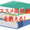 【東大生厳選】オススメ英単語帳 7選!!(全レベル対応)