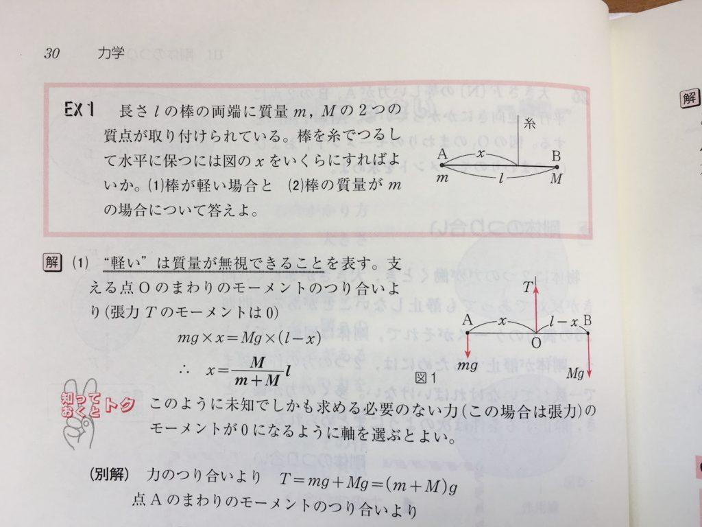 物理のエッセンス 例題1