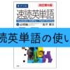 【東大生オススメ】「速読英単語 必修編」の使い方