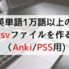 英単語1万語以上の最強csvファイルを作る方法(Anki/PSS用)