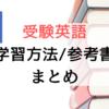 受験英語学習方法/参考書まとめ